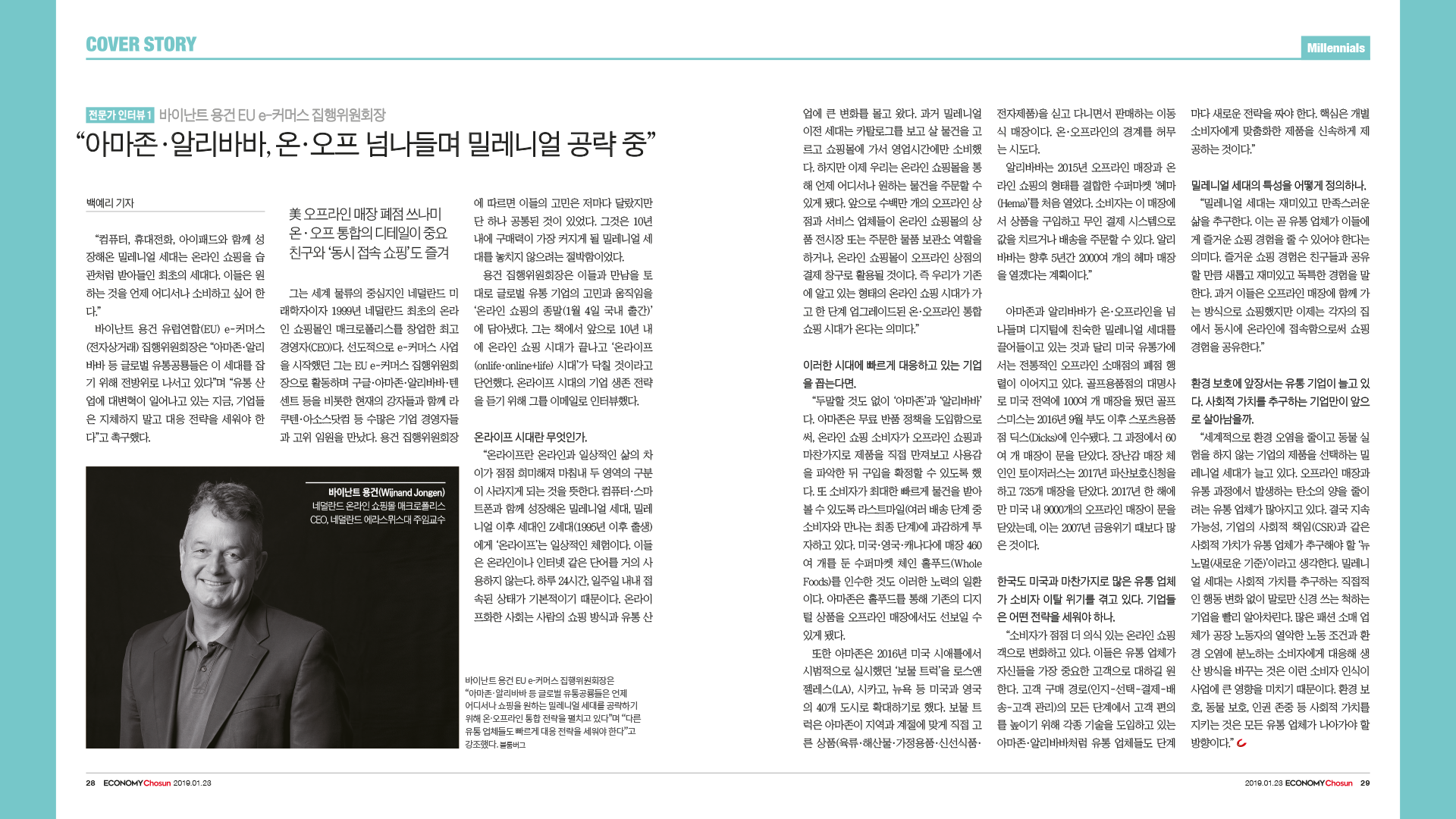 Korean Book Launch interview in the ECONOMYChosun