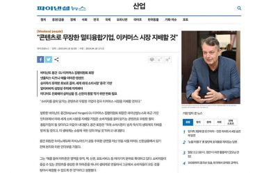 Multi-Convergence Companies Armed with Content will Dominate E-Commerce – Financial News (Korea)