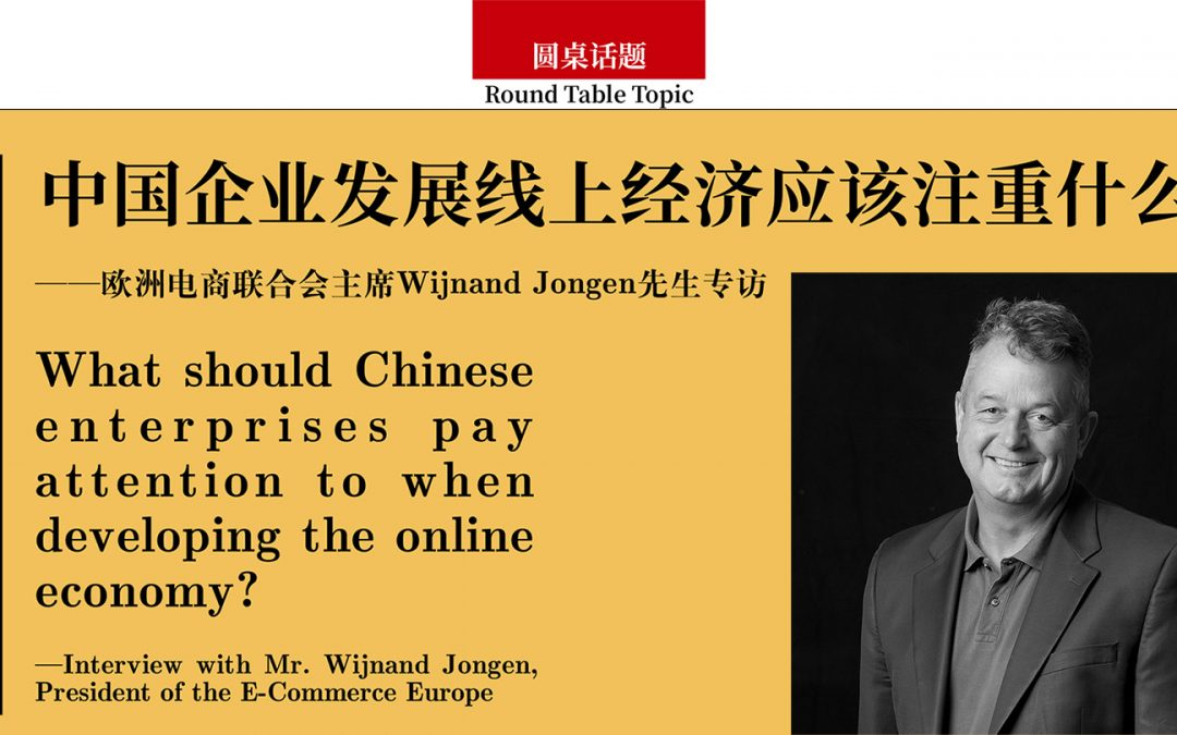 What should Chinese Entreprises pay attention to when developing the online economy – Article WorldMarket Magazine