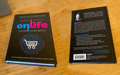 "Russian Edition of ""The End of Online Shopping"" released"