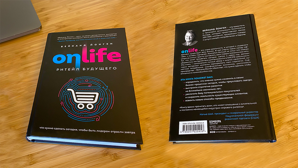 """Russian Edition of """"The End of Online Shopping"""" released"""
