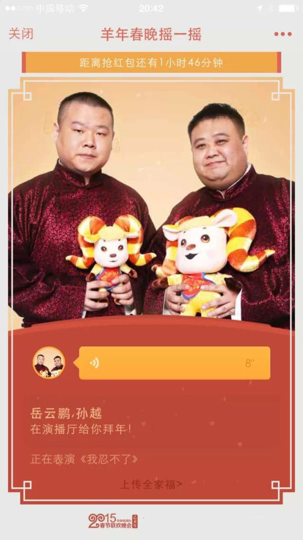 Hongbao campagne WeChat